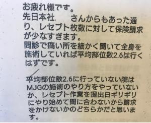 優太 社長 﨑 木