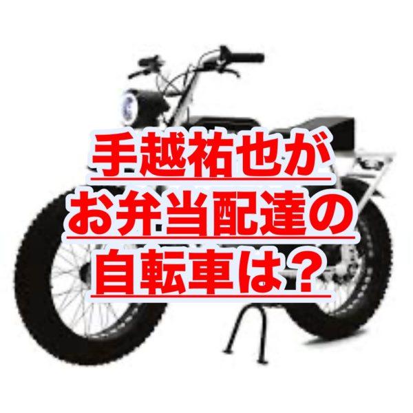 自転車 手越