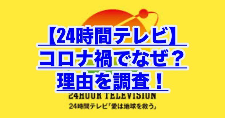 24 時間 テレビ 募金 額 歴代