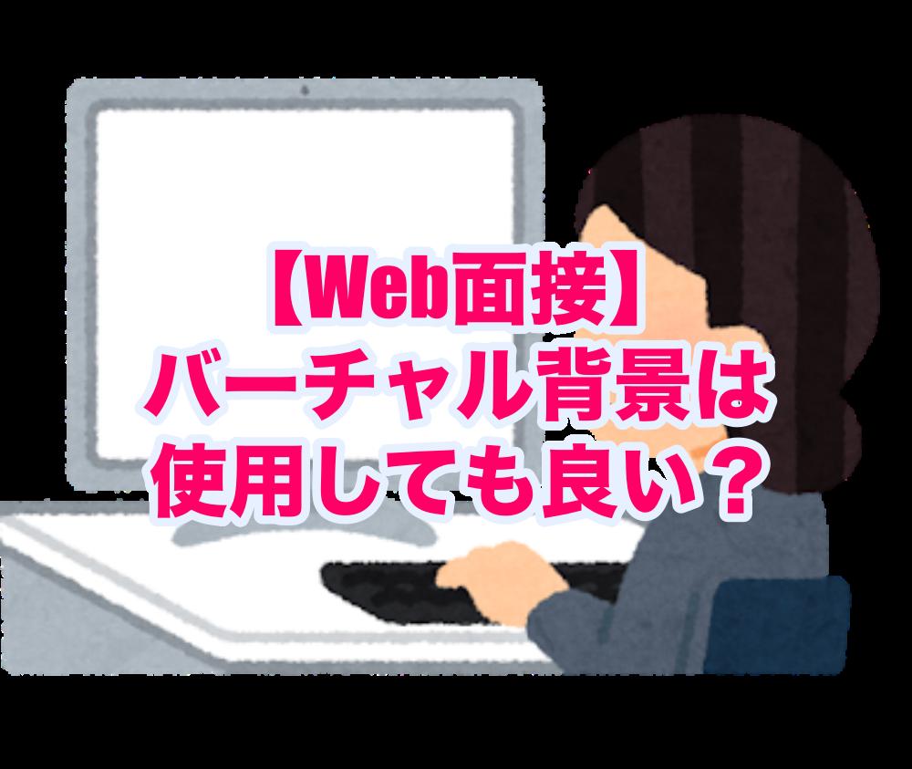面接 背景 web 『zoom』を使ったWeb面接の準備と方法|採用担当者向け